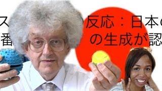 イギリスの科学者の反応:日本の元素Uut(原子番号113)